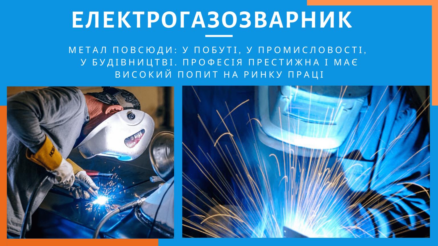 Електрогазозварник Профосвіта Полтавщини
