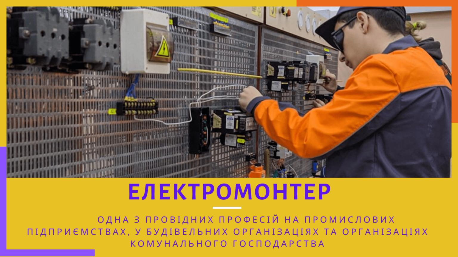 Електромонтер Профосвіта Полтавщини