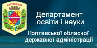 ДОН Полтавської області