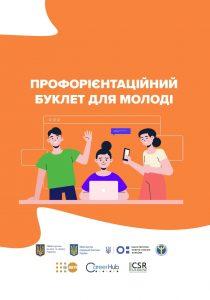 Профорієнтаційний буклет для молоді