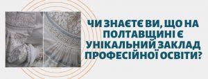 Унікальний заклад Профосвіта Полтавщини