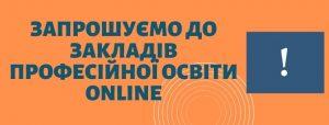 Запрошуємо до ЗПО онлайн