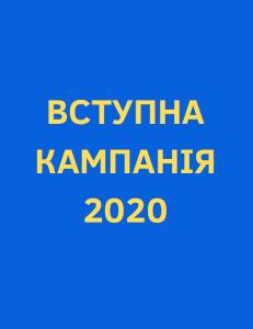 Вступна кампанія 2020