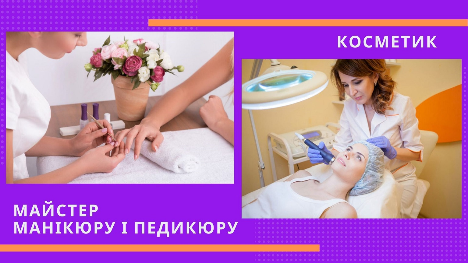 Манікюрник Профосвіта Полтавщини