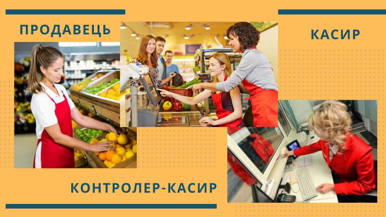 Продавець Касир Профосвіта Полтавщини