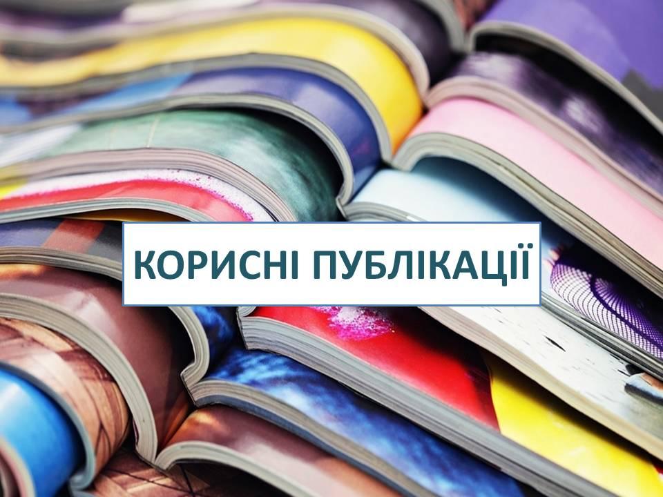 Корисні публікації Скористайтеся порадами